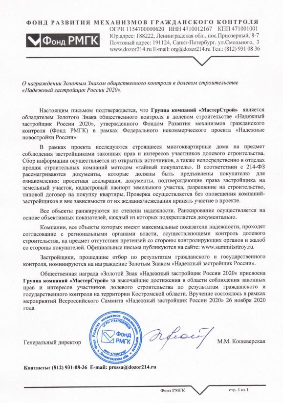 НАГРАЖДЕНИЕ ЗОЛОТЫМ ЗНАКОМ ОБЩЕСТВЕННОГО КОНТРОЛЯ В ДОЛЕВОМ СТРОИТЕЛЬСТВЕ НАДЕЖНЫЙ ЗАСТРОЙЩИК РОССИИ 2020