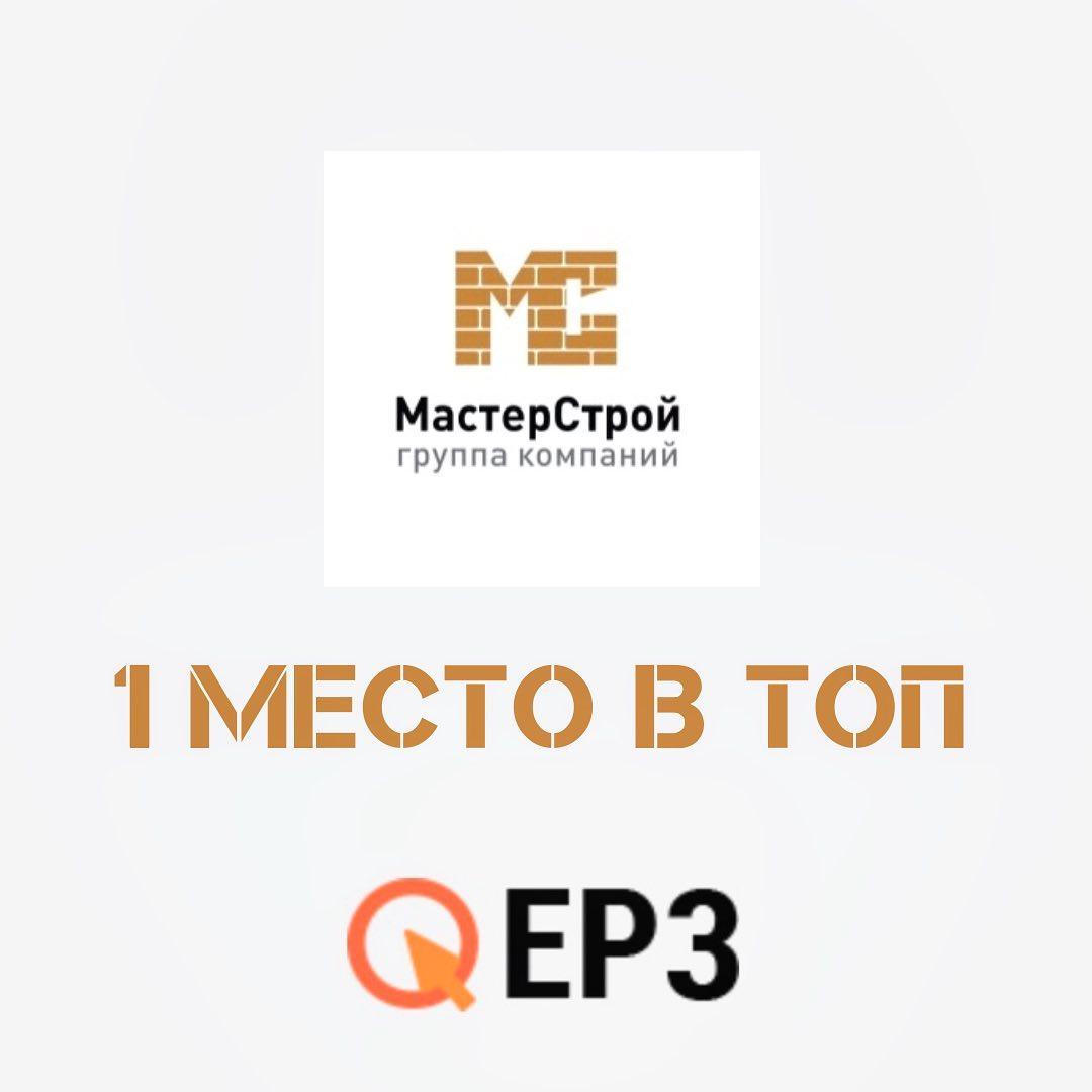 ГК «МастерСтрой» возглавила ТОП на ЕРЗ!