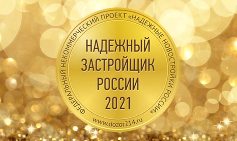 Награждение Золотым Знаком «Надежный застройщик России 2021»